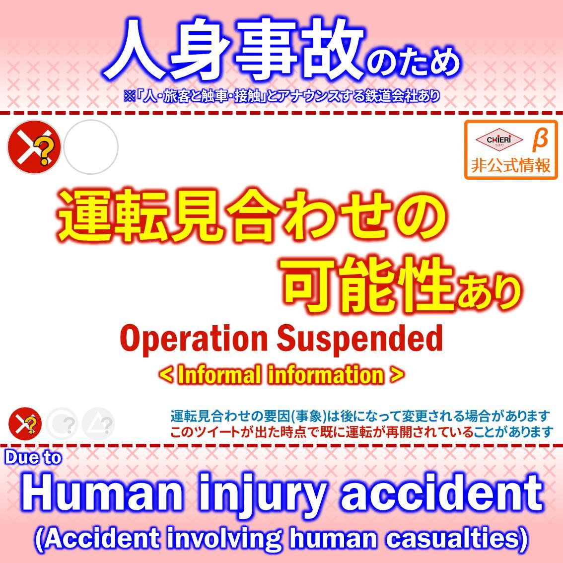 画像,◆JR神戸線[状態❌ 20:40現在]魚住駅で人身事故発生のため姫路~大久保駅間の運転を見合わせている・見合わせる可能性あり情報信頼性 高い関連ツイート 4件以…