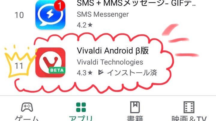 Vivaldi Android版、ただいまGoogle Play Storeの