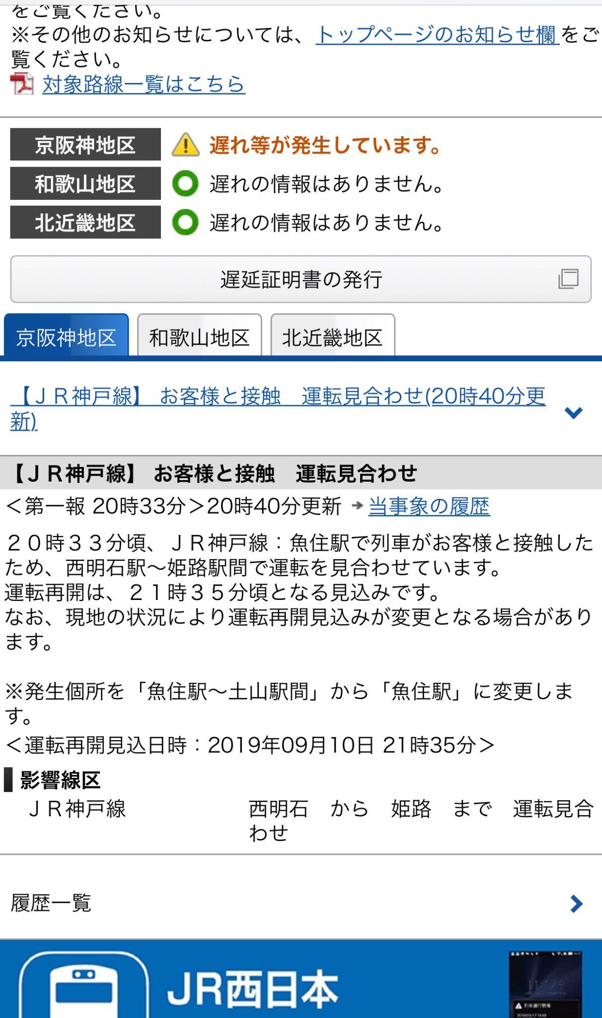 画像,JR神戸線 魚住駅にて人身事故発生の影響で、通常はない、神戸線からの新快速 大阪行きが登場。 https://t.co/Ql0Rhqzr0F…