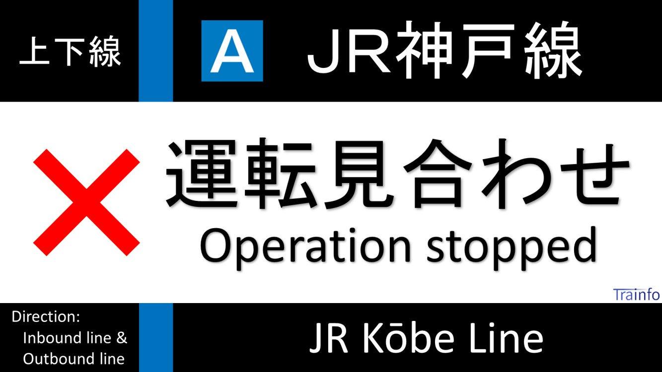 画像,【JR神戸線(西明石~姫路) 運転再開見込 21:35】JR神戸線は、20:33頃、魚住~土山での人身事故の影響で、西明石~姫路の上下線で運転を見合わせています…
