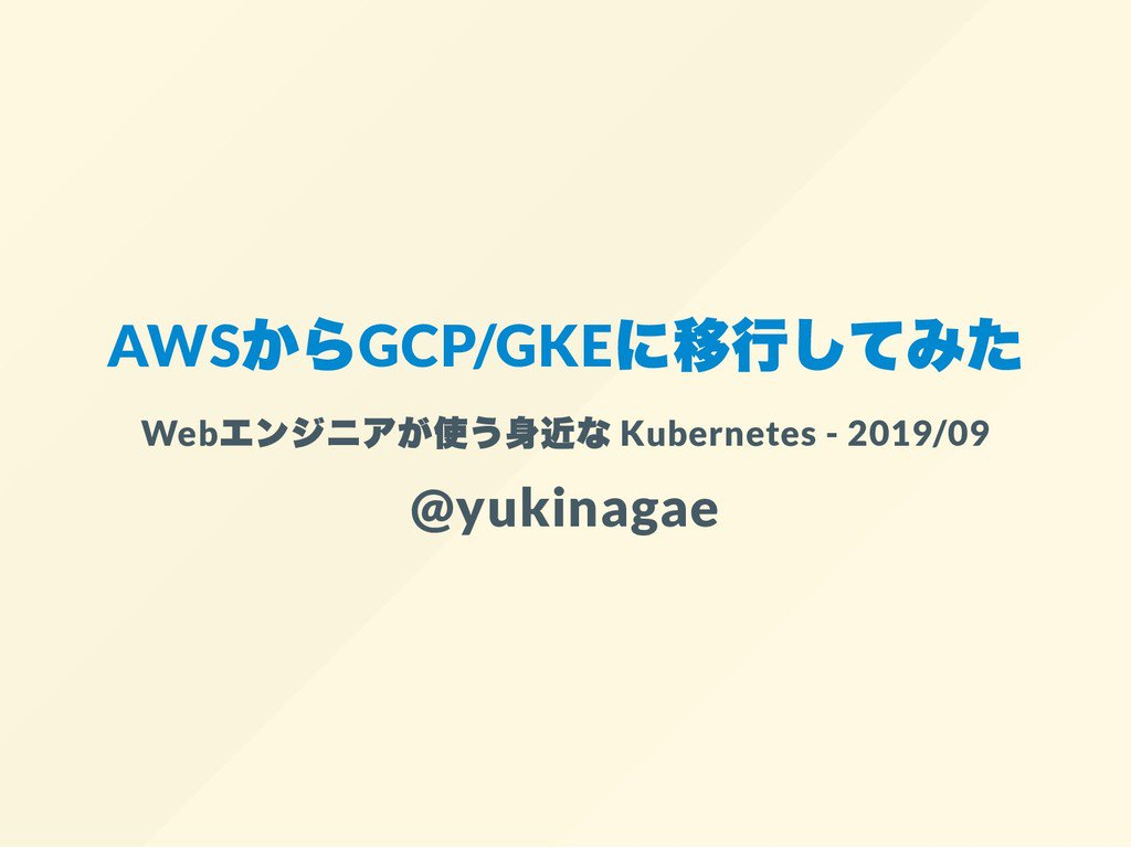 AWSからGCP/GKEに移行してみた / From AWS to GKE on GCP - Speaker DeckSlides for Webエンジニアが使う身近な Kubernetes 2019/09 m3-engineer.connpass.com/event/143295/