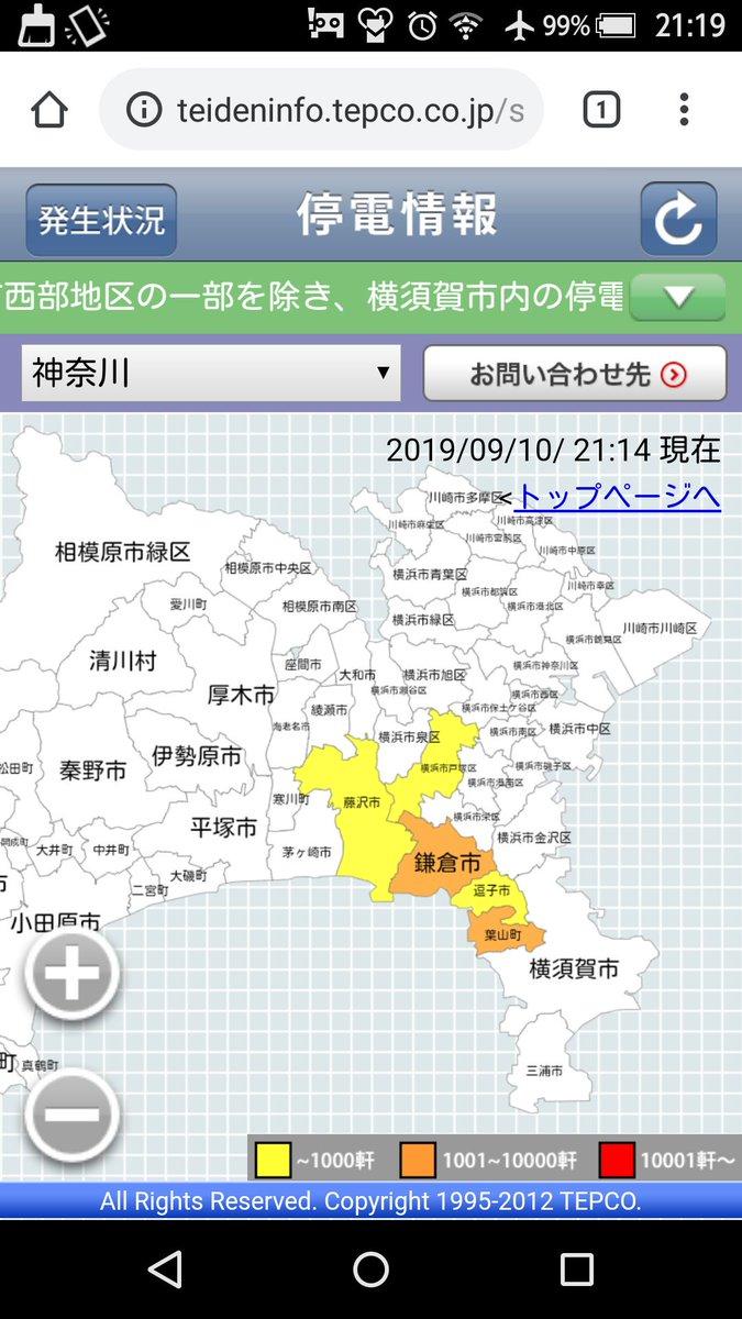 県 停電 神奈川 神奈川県|住所から検索|東京電力パワーグリッド株式会社