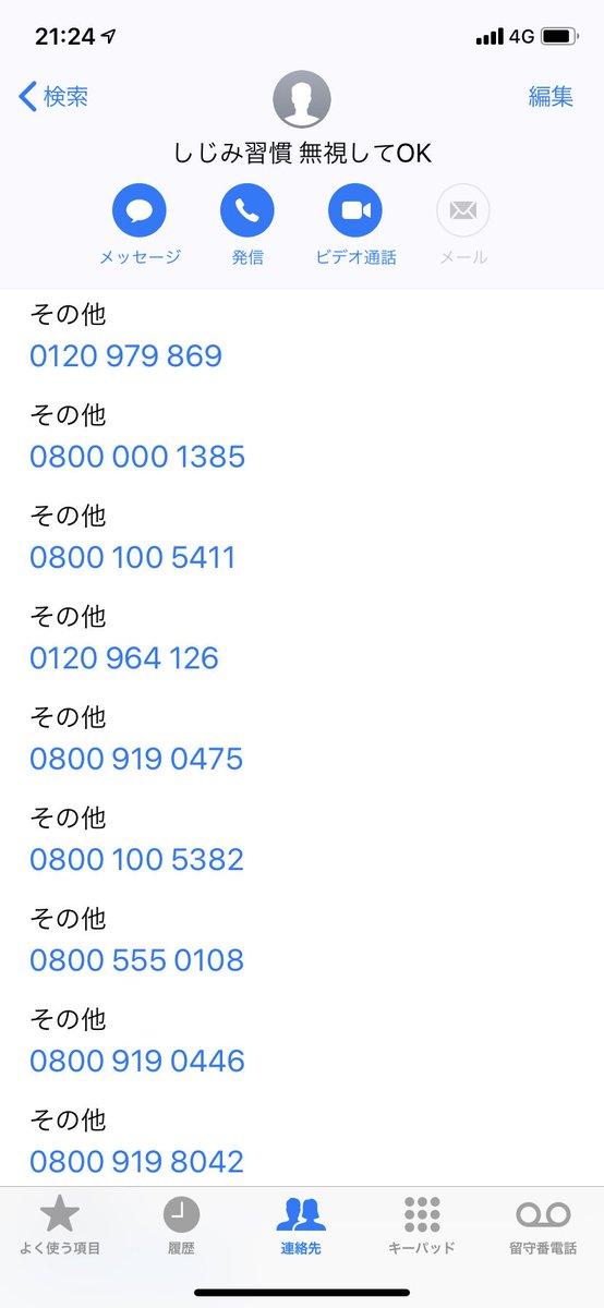 0800 電話 番号