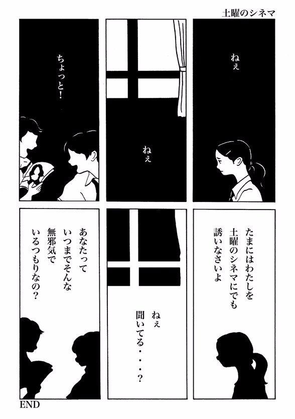 ■じゅーよんさいそのもの「土曜のシネマ」 #1ページ漫画 #中学生 #恋愛男子としては いつまでもアホのままでいたい女子としては 心の発育にも落ちこぼれたくない