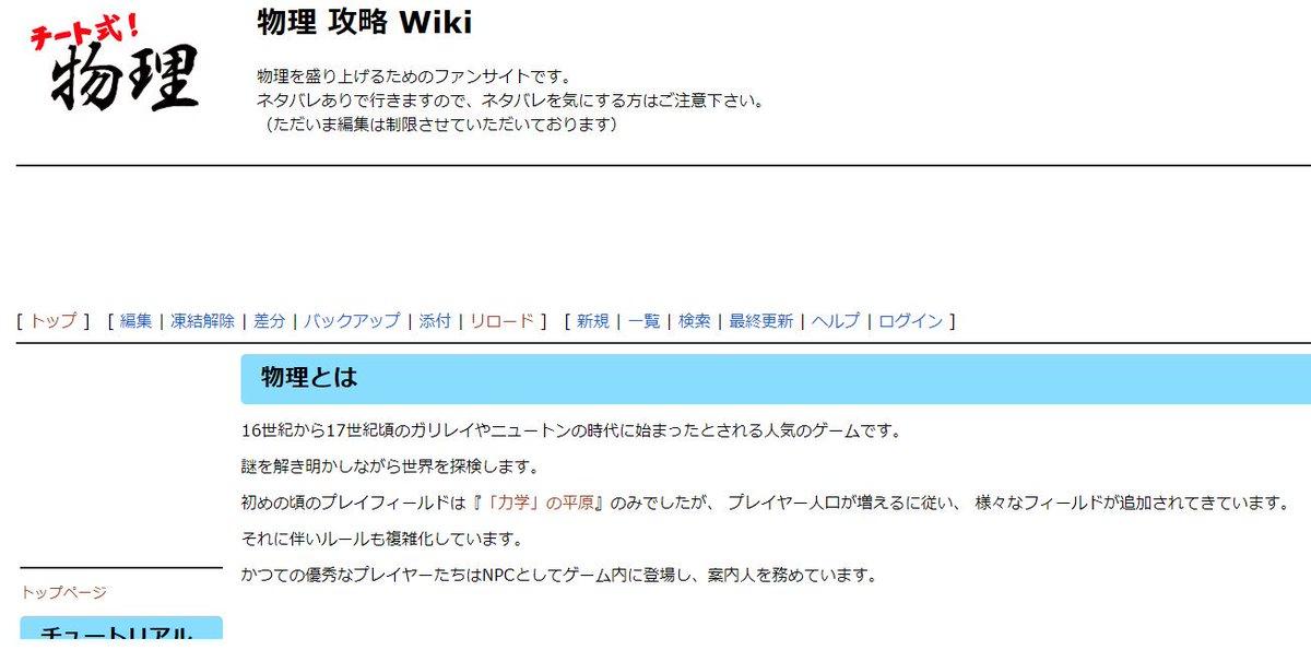ゲーム攻略wiki風に物理を解説してる「物理攻略wiki」、自分の好みにドストライクでめっちゃ興奮してる  cheat-physics.net
