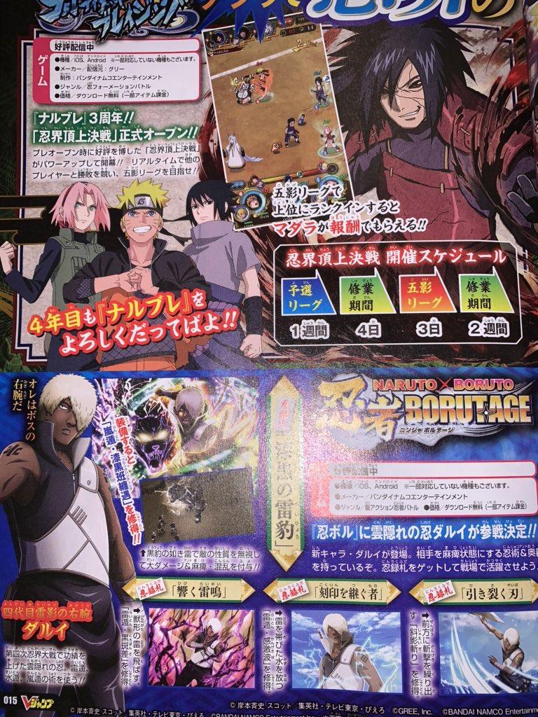 Boruto NARUTO TO BORUTO: SHINOBI STRIKER  Season Pass 2 and