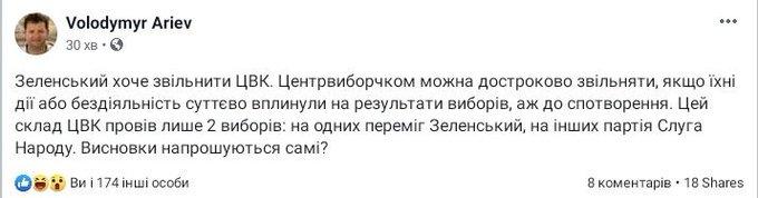 Зеленський хоче розпустити ЦВК найближчим часом (оновлено) - Цензор.НЕТ 7719