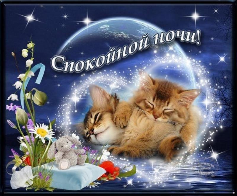 Новую открытку спокойной ночи, души лучшему человеку