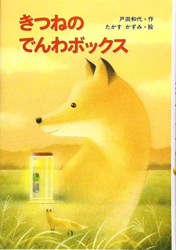9月11日は、「公衆電話の日」子どもをなくしたきつねは、遠い町に入院する母に電話する男の子と出会う。いつのまにか少年の姿を見るのが毎日の楽しみになり…。深い愛と悲しみが、読む人の心を打つ一冊。戸田和代さん作、たかすかずみさん絵『きつねの でんわボックス』。▼