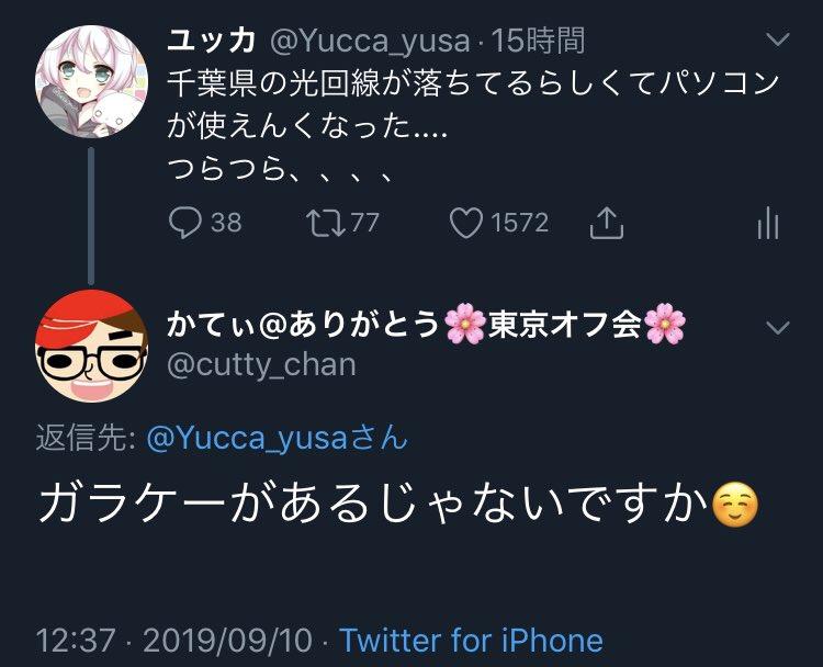 Twitter ユッカ
