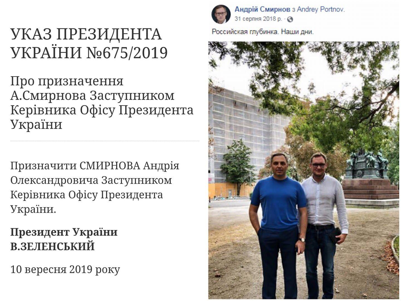 Зеленський призначив адвоката Смирнова заступником глави ОП по роботі зі судами і правоохоронними органами - Цензор.НЕТ 2087