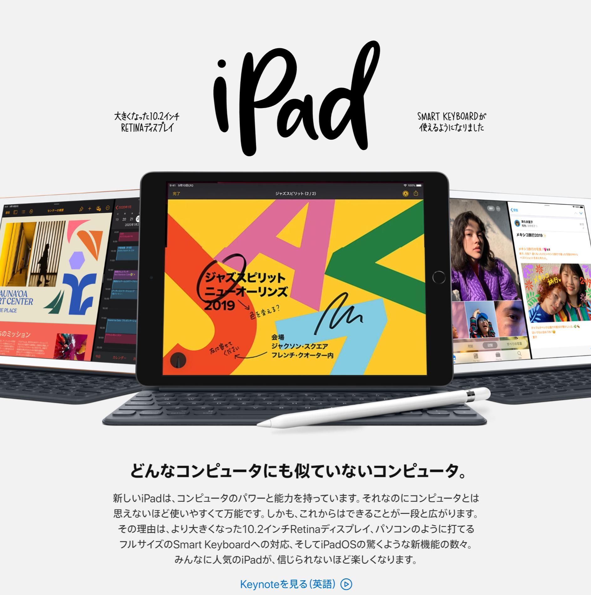 新型ipadは ・パソコン離れに対応するタブレット(3万円代) ・イラストレーター需要 ・ソシャゲ以外もできる とアピールしていて本気で日本市場を意識してるんじゃないかと思えてきた 10.2インチiPad - Apple(日本)