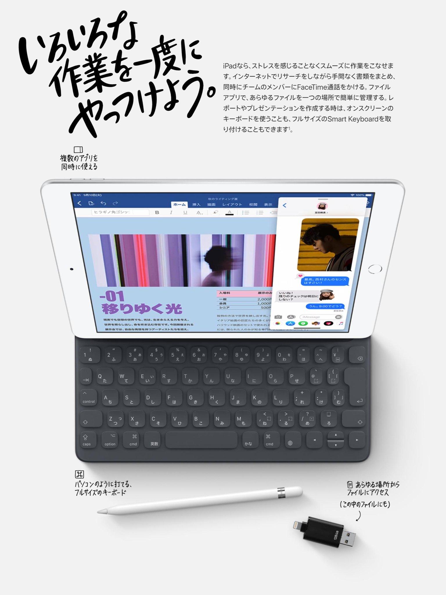 史上最高に使い勝手のいい新型iPadキター!