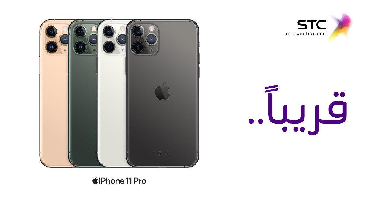 Stc السعودية No Twitter قريبا في فروعنا وتطبيق Mystc Iphone 11 Pro Iphone 11 Pro Max بتاريخ 20 سبتمبر موتمر ابل