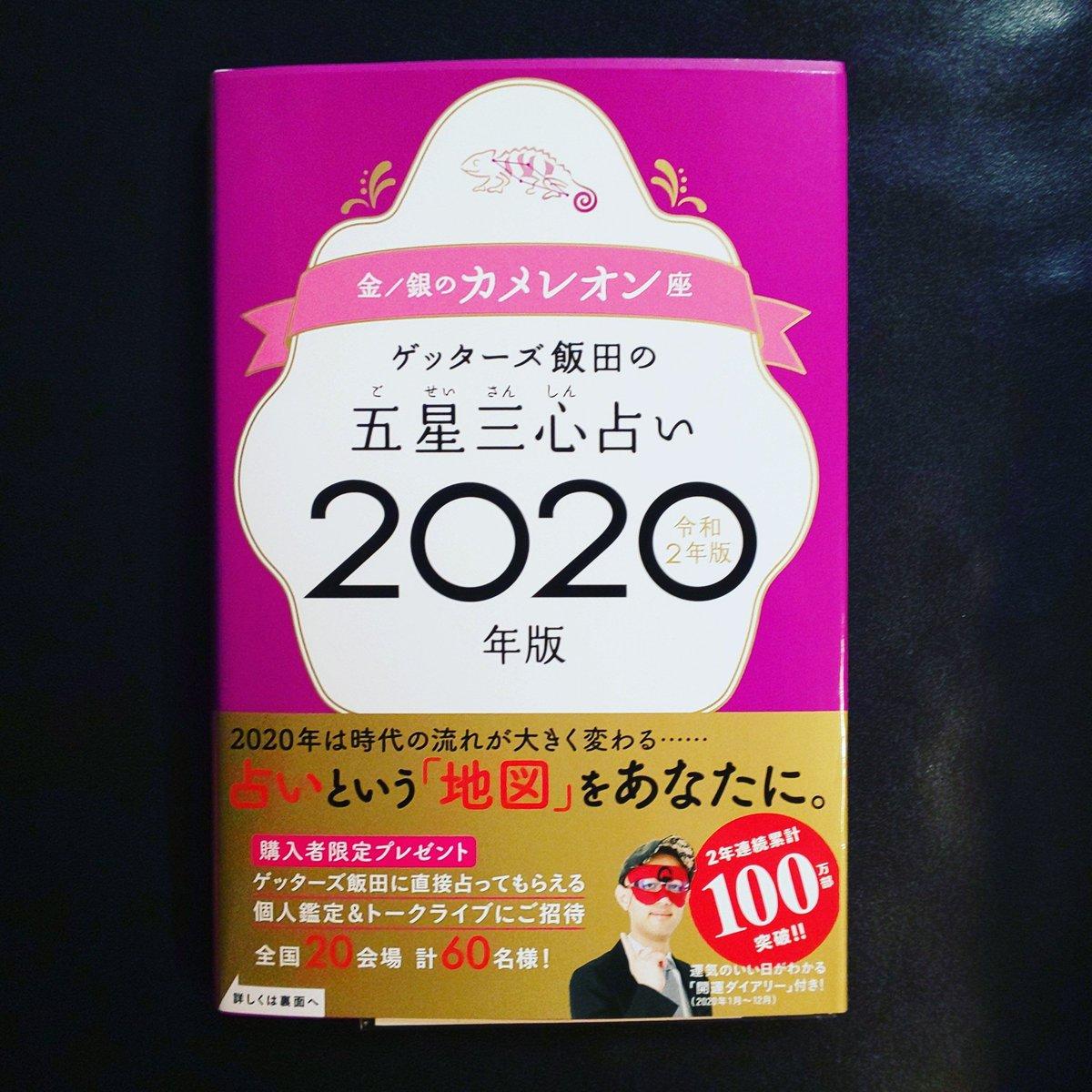 2020 ゲッターズ飯田 予言 ゲッターズ飯田のコロナ予言|obatea占い|note