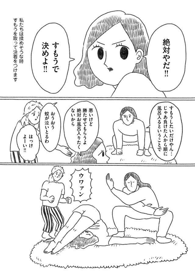 つづ井さんがアラサーに「裸一貫! つづ井さん」1巻、まだまだ楽しい毎日は続く(動画あり / 試し読みあり) https://t.co/GWQmdpiu6s https://t.co/PMXoPAXEIj