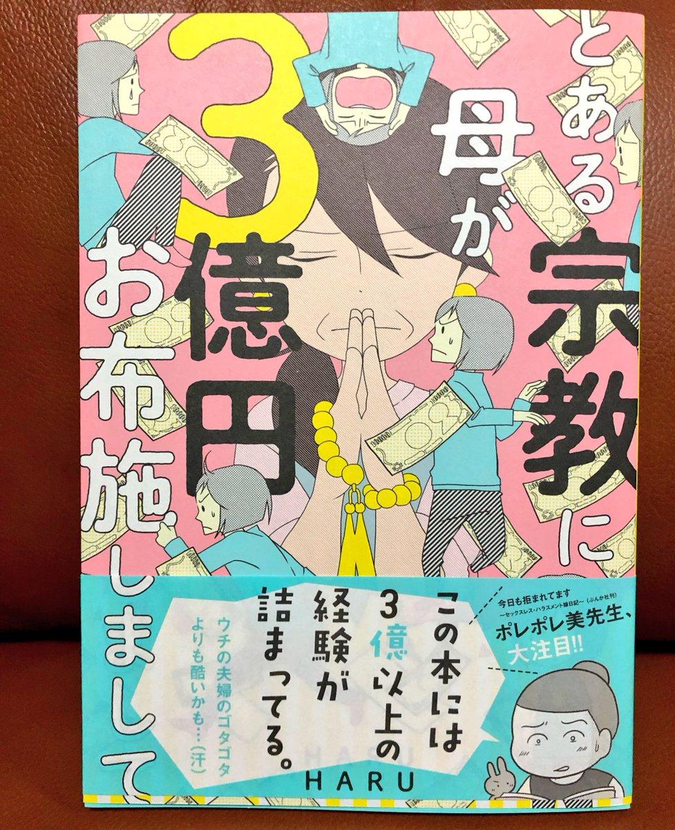 本日発売の@haruta_robo HARUさん著書「とある宗教に母が3億円お布施しまして」📖帯コメントとイラストを描かせて頂きました☺️可愛い絵柄からは想像できないような人間ドラマが繰り広げられていて、家族のあり方などについても考えさせられます😢深く心に残る作品なので、皆さんに読んでもらいたいです