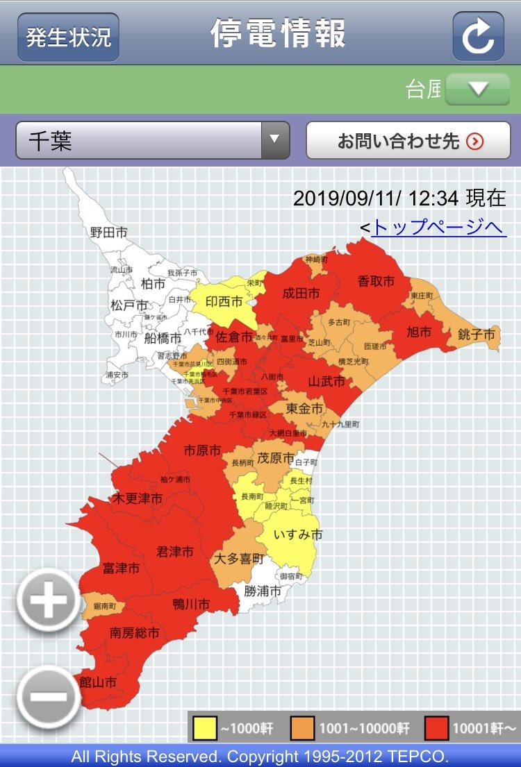 停電 情報 千葉 TEPCO速報東京電力
