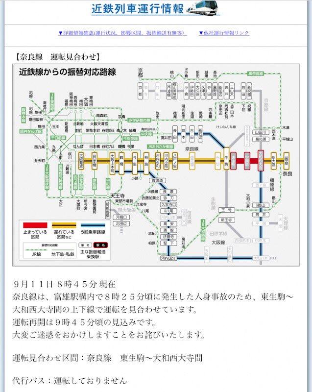 画像,え〜っ富雄駅で人身事故…2019.9.11 水曜日 https://t.co/zS2q2DujJK。