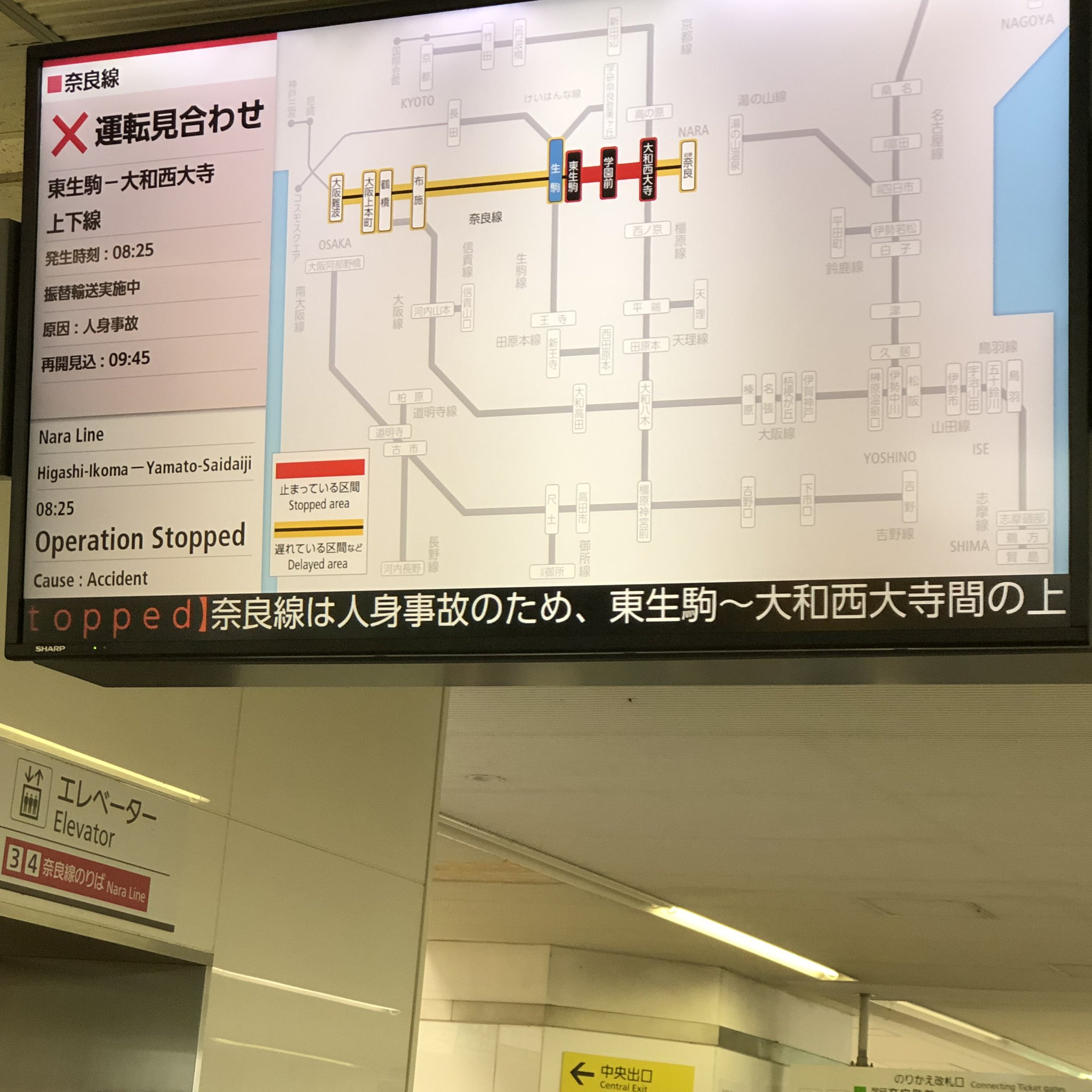 画像,おう。。。。駅構内暑いっす。#富雄駅 #人身事故 https://t.co/7ILpOV42mz。