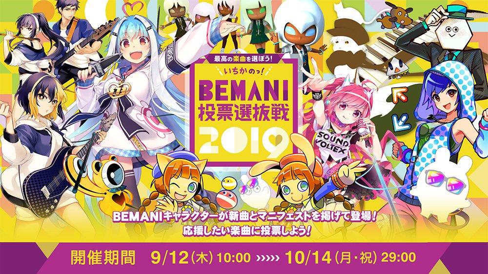 いち か の bemani 投票 選抜 戦