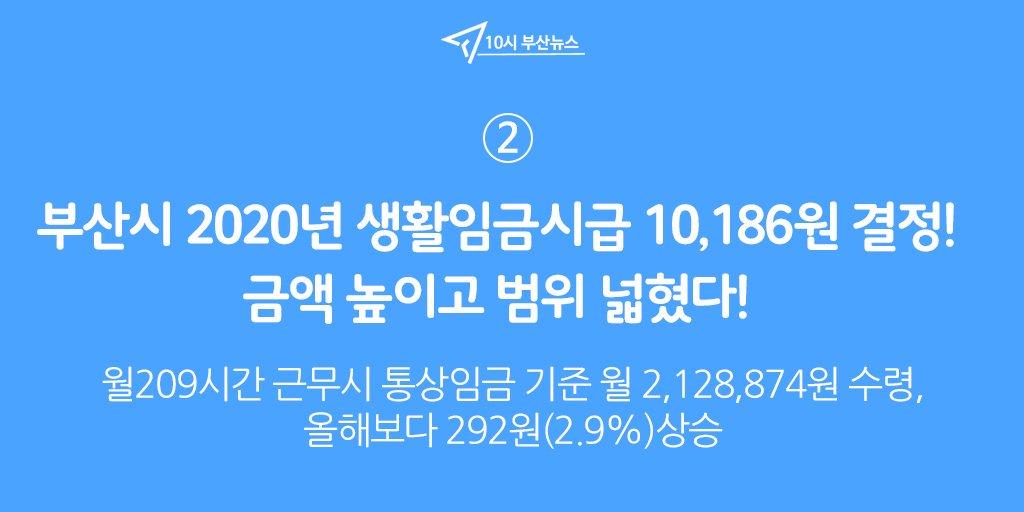 #10시_부산뉴스 부산시가 2020년 생활임금을 시급 10,186원으로  관련 이미지 입니다.