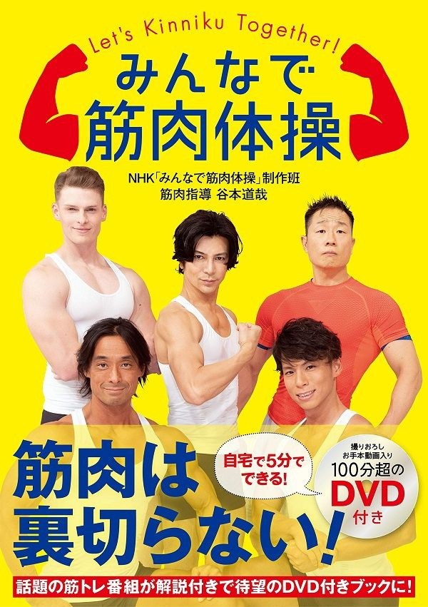筋肉は裏切らない!大きな話題になった、NHK「みんなで筋肉体操」。その16種目すべてを収録した、DVD付きブックがついに本日発売です。DVDで気持ちを高めて、充実した筋トレライフを送れます。NHK「みんなで筋肉体操」制作班、谷本道哉さん『みんなで筋肉体操』。▼