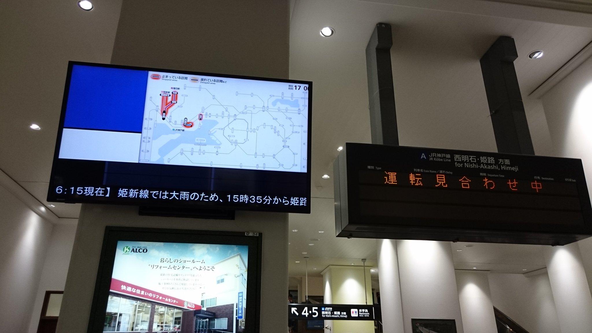 画像,JR神戸線 塩屋駅にてお客様と列車が接触した為、運転を順次見合せ中振替輸送は手配中神戸駅より#JR神戸線#神戸駅#運転見合せ#JR西日本 https://t.c…