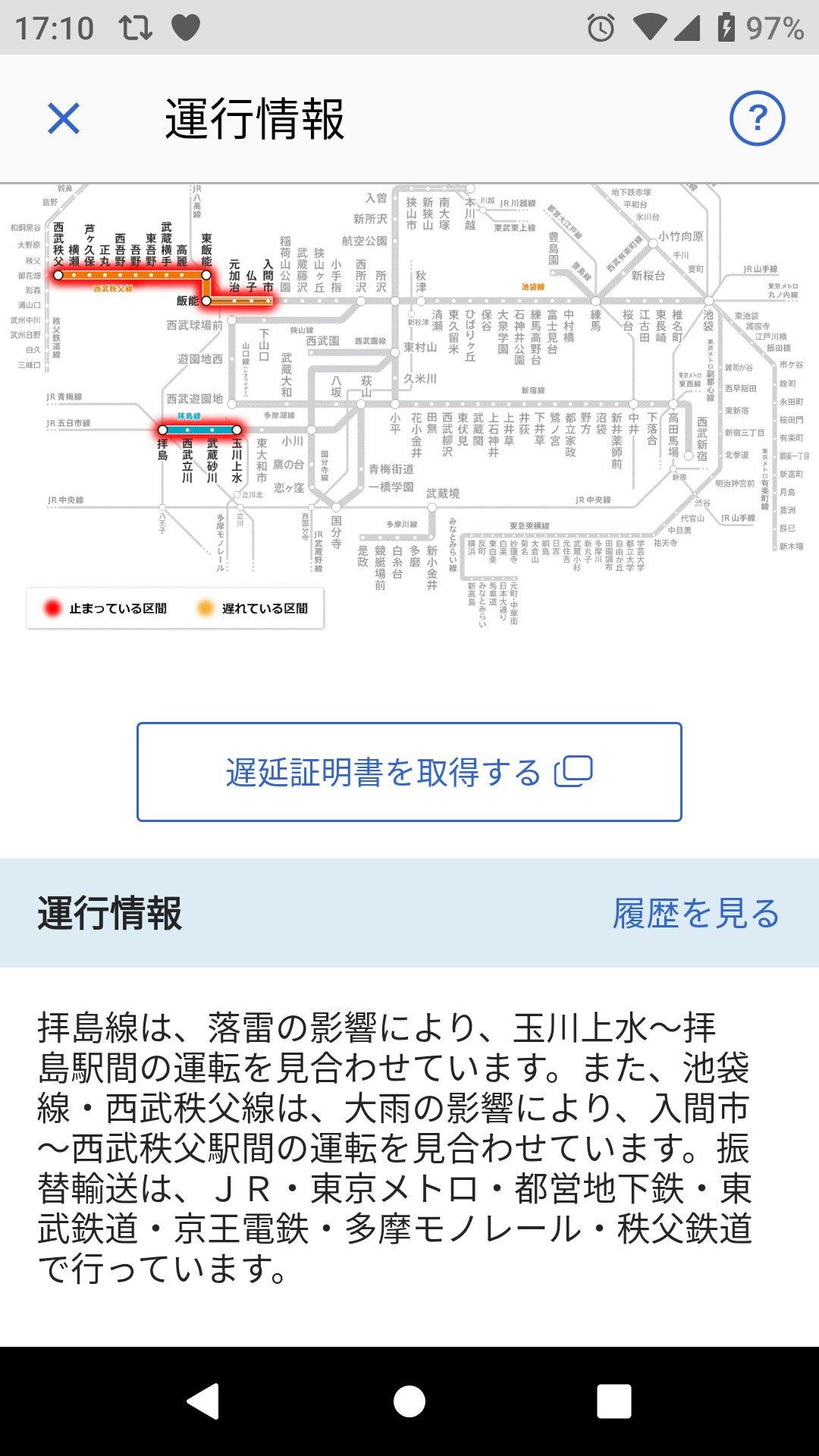 画像,拝島線も⚡️で止まるの… https://t.co/ONZNA7G7YS。