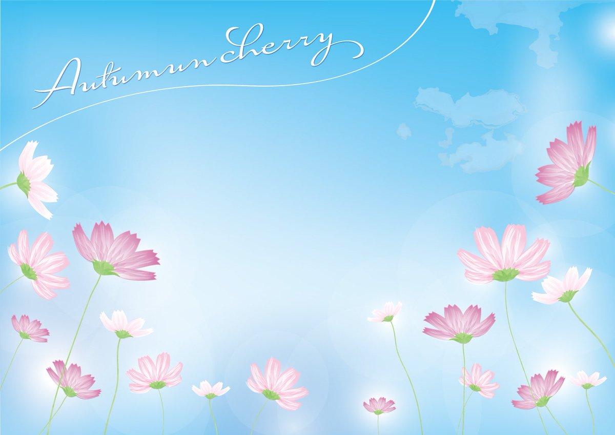 Jimipoji A Twitter イラストacに登録しました 秋の花 秋の風景 コスモスです 秋桜 コスモス 秋 壁紙 無料素材 無料イラスト 商用可 編集可