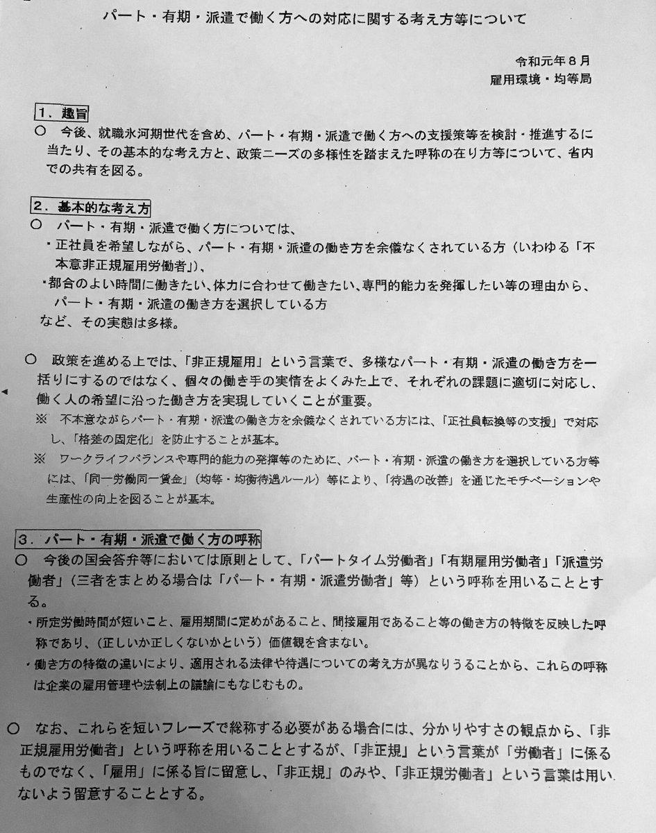 「非正規労働者」とは呼びませんとの文書を入手●9月3日の野党合同ヒアリングでは、4月に出されたものについて同省の担当者が「メールについてはすでに撤回している」などと弁明しましたが、8月に出し直していたことは触れなかったようです。経緯はnoteをご覧ください。