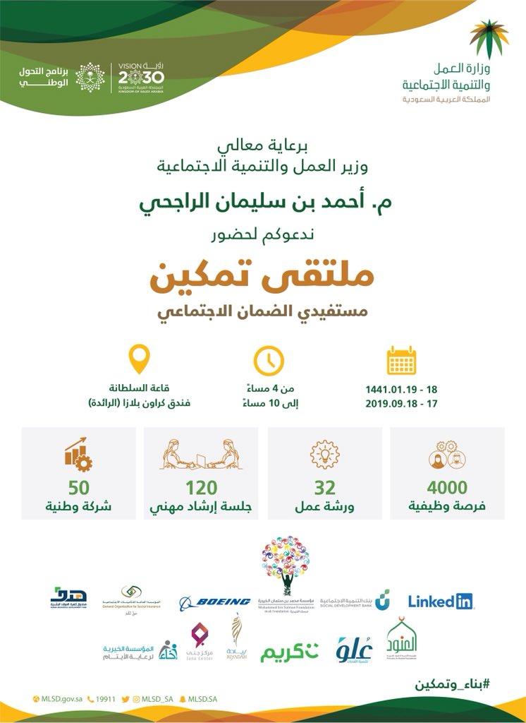 وظائف وزارة العمل 4000 وظيفة بملتقى تمكين الرياض