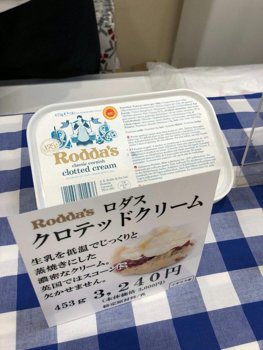 銀座 三越 ロダス