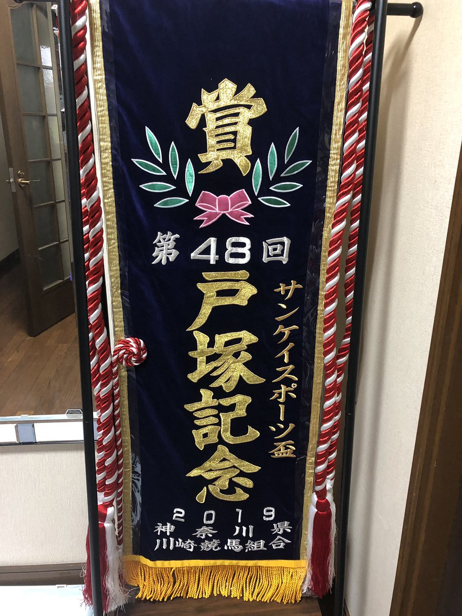 ヤバイです。 オーナーさんのご好意に感謝(T^T) #ヒカリオーソ #戸塚記念