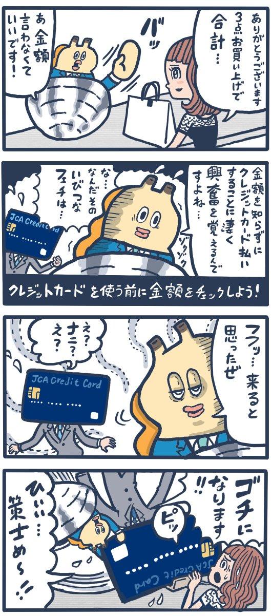 【日本クレジット協会×貝社員】キャンペーンサイトでは「貝社員」と「クレジットカード課長」がクレジットカードのルールをめぐって、熱いバトルを繰り広げているコラボ漫画を公貝中!続きは下から見るっす▼特設サイト▼