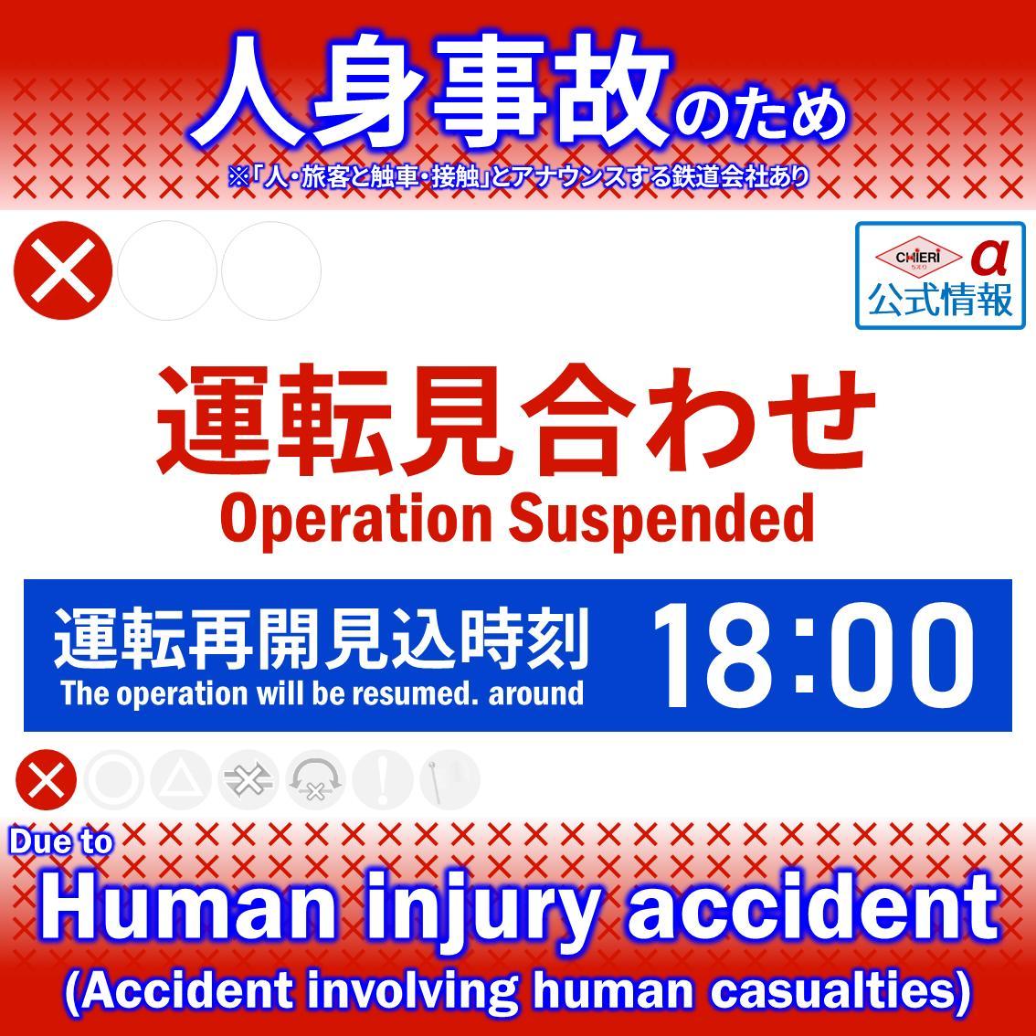 画像,◆JR神戸線<17:05現在 ❌運転見合わせ>16:53頃、塩屋駅で人身事故発生のため、西明石~須磨駅間の運転を見合わせています⏰運転再開見込…18…
