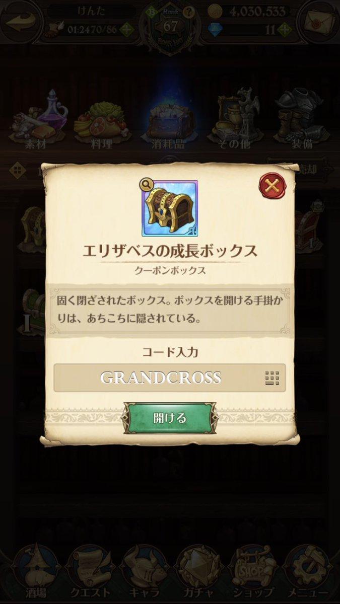 イベント ii 解き 謎 ボックス