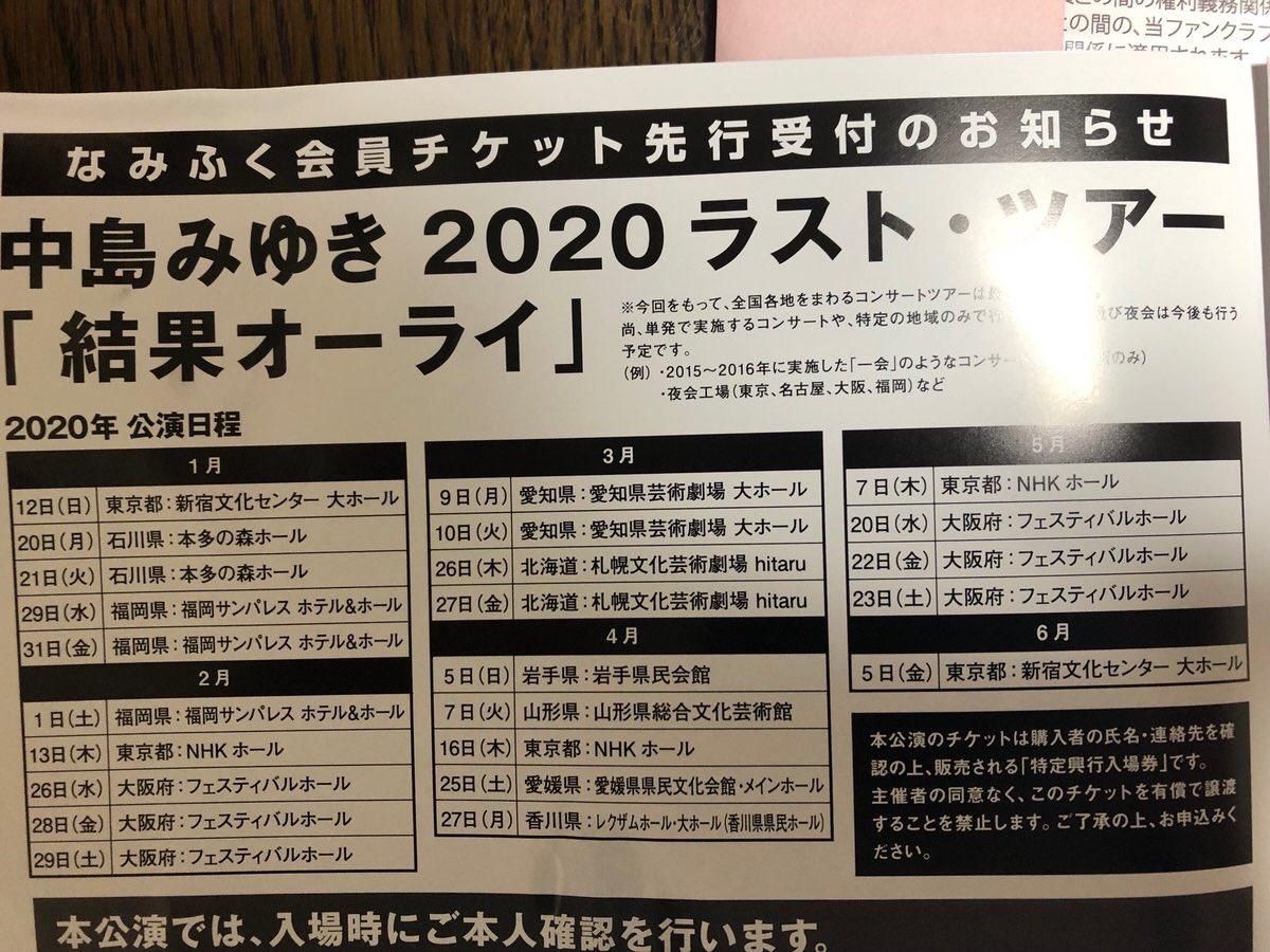 中島 みゆき コンサート 2020 日程