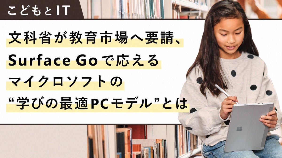 """【 #SurfaceGo で応えるマイクロソフトの""""学びの最適 PC モデル""""とは】 文科省が発表した教育方針「文科省最終まとめ」で提示されている必須機能をすべて満たしたデバイス「Surface Go」。 以下では、本デバイスが文科省の要求にどのように応えているのかを解説しています。  http://msft.it/6010TPzbo"""