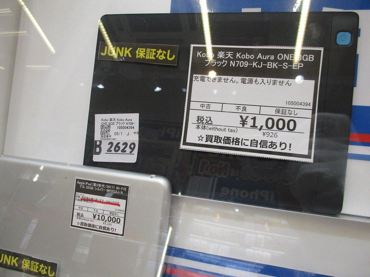 RT @janpara_oosu3: ジャンク品、置いてます。 充電できない楽天Kobo、SIM認識しないPixel3などなど… 店頭のみでの販売です、ご来店お待ちしております! #じゃんぱら #大須 #OSU301 #ジャンク https://t.co/HpHZIJIMeE