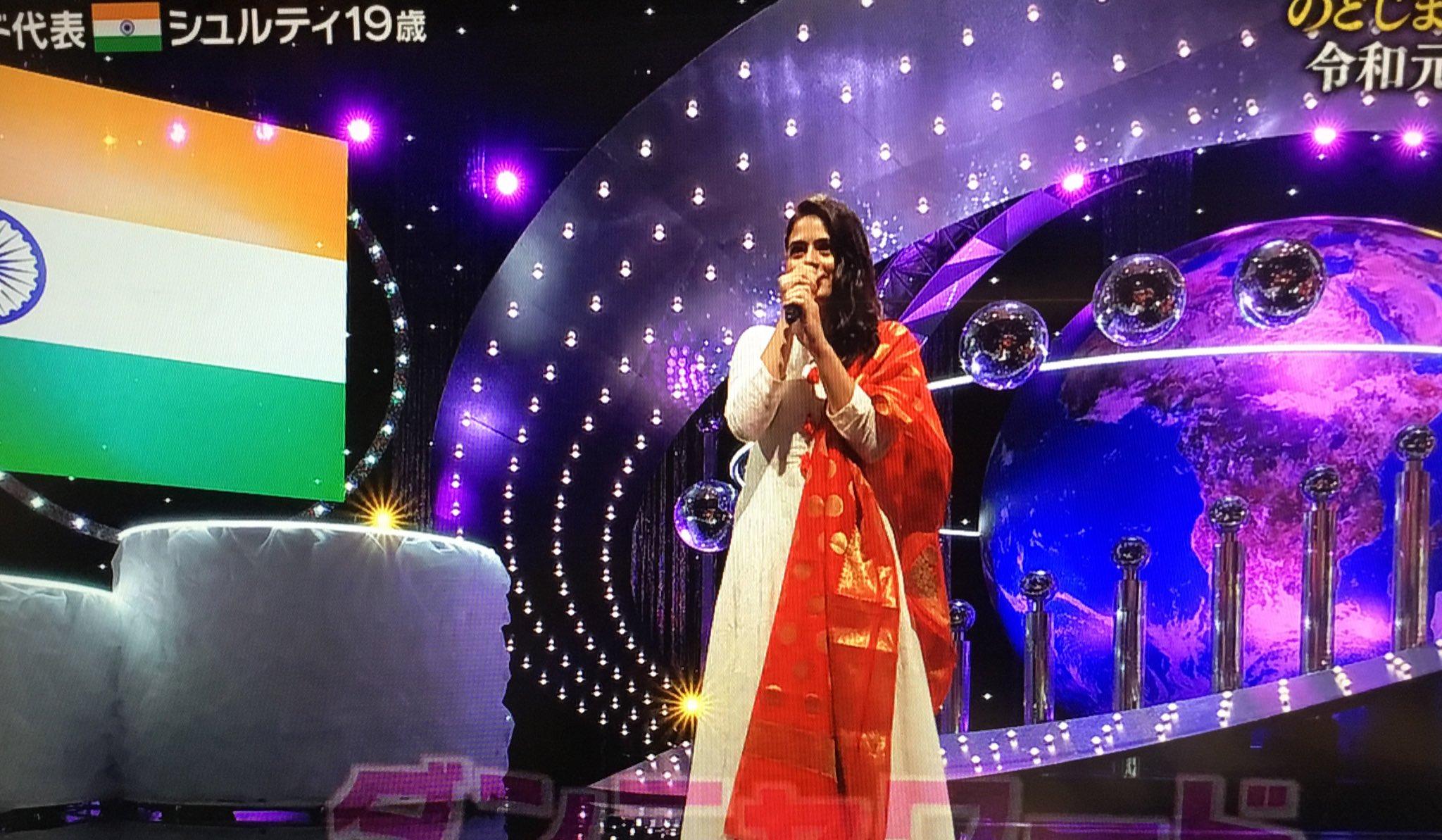 画像,インドのシュルティさん可愛すぎて軽率に100000点あげたくなる…✨しかも歌声もかわいくて澄んでて衣装も日本の日の丸っぽくてキレイ😭 #のどじまんTHEワールド…