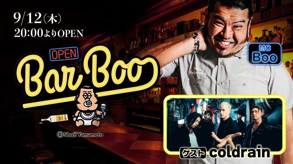 明日12日20:00~『BarBoo』生出演が緊急決定!!下記URLのチャンネルにて生放送!!お楽しみに!!FRESH:Youtube:#coldrain