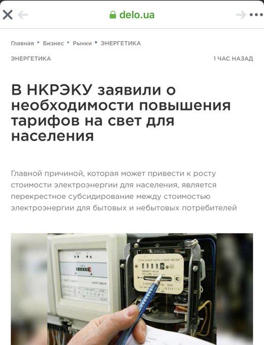 Гончарук отказался комментировать встречу с Коломойским - Цензор.НЕТ 4598