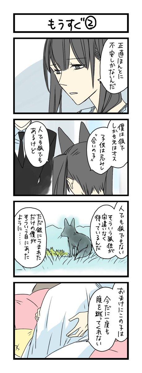【夜の4コマ部屋】もうすぐ2 / サチコと神ねこ様 第1167回 / wako先生 – Pouch[ポーチ]