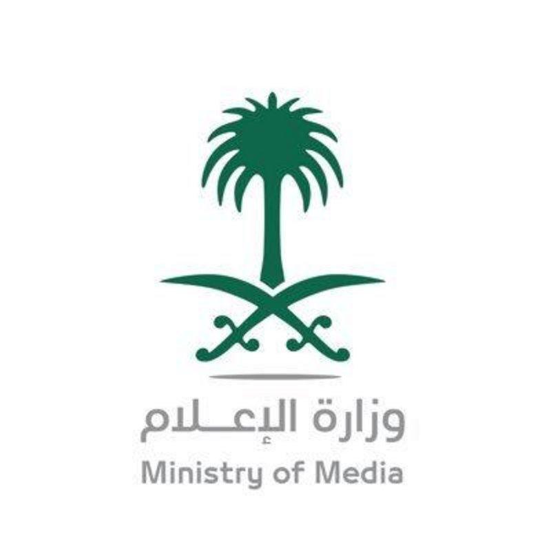 هكذا وضع العمل الدؤوب وزارة #الإعلام في صدارة التحول الإلكتروني.  https://t.co/A2sSZr0GYN https://t.co/WFlbsGBKaB