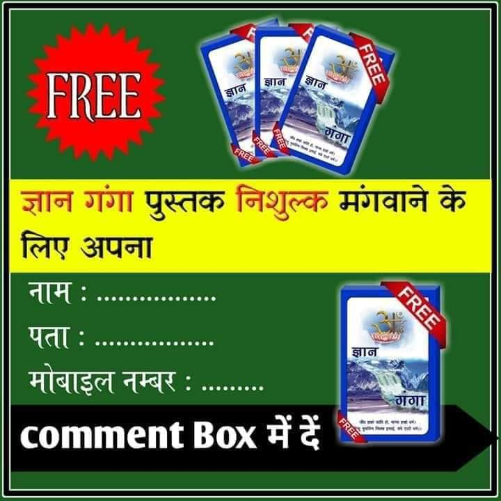 """#WednesdayWisdom Our Race Is Living Being,  Humanity Is Our Religion.  HINDU, MUSLIM, SIKH, CHRISTIAN,  There Is No Different Religion.   To know More must watch sadhna TV 7:30 p.m. or get free book """"Gyan Ganga"""" comment your address in reply <br>http://pic.twitter.com/ic88L4YliM"""