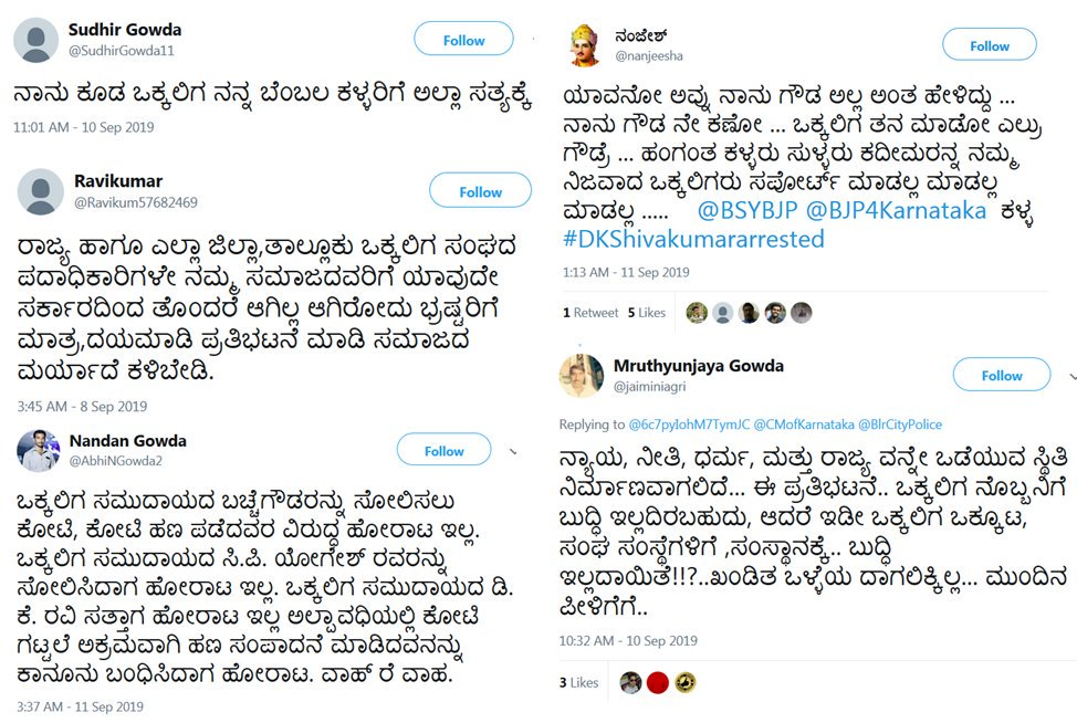 There was a lot of criticism of Vokkaliga (Gowda) community today on social media and on streets, for some Gowdas supporting DK Shivakumar (in ED custody due to serious charges).  But I wanted to show the other side of Vokkaliga community on the same social media. Here.. #ಒಕ್ಕಲಿಗ