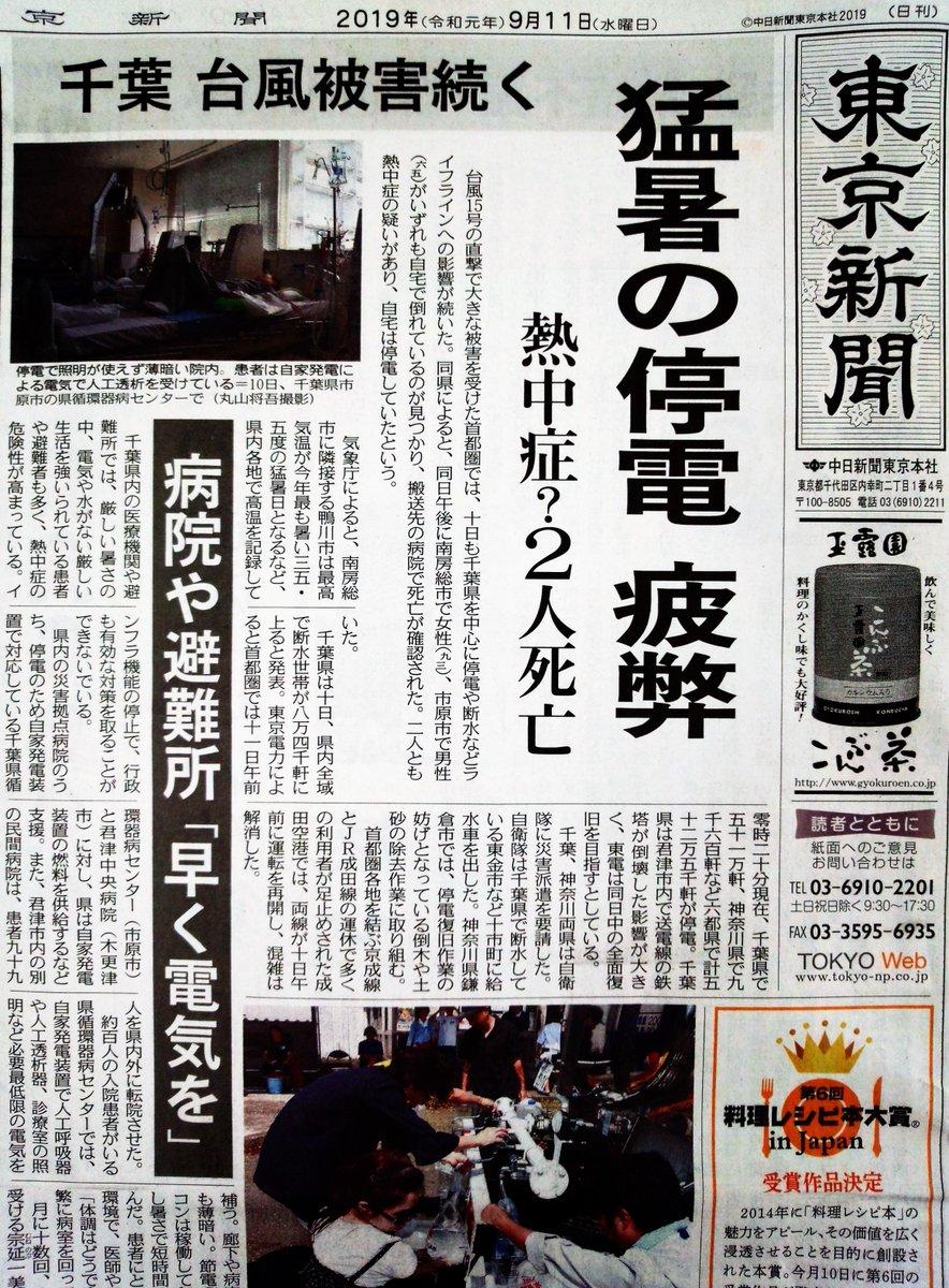 千葉 県 停電 状況