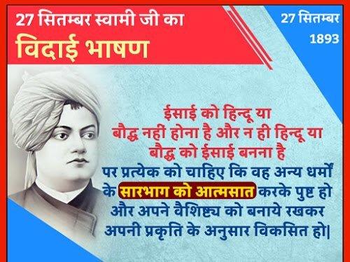 126 Year's & Counting Swami Jii🙏 #SwamiVivekananda  #VivekanandaInChicago Swami Vivekanand, disciple of lord Ramakrishna introduced Indian philosophy of Vedanta and Yoga to the west
