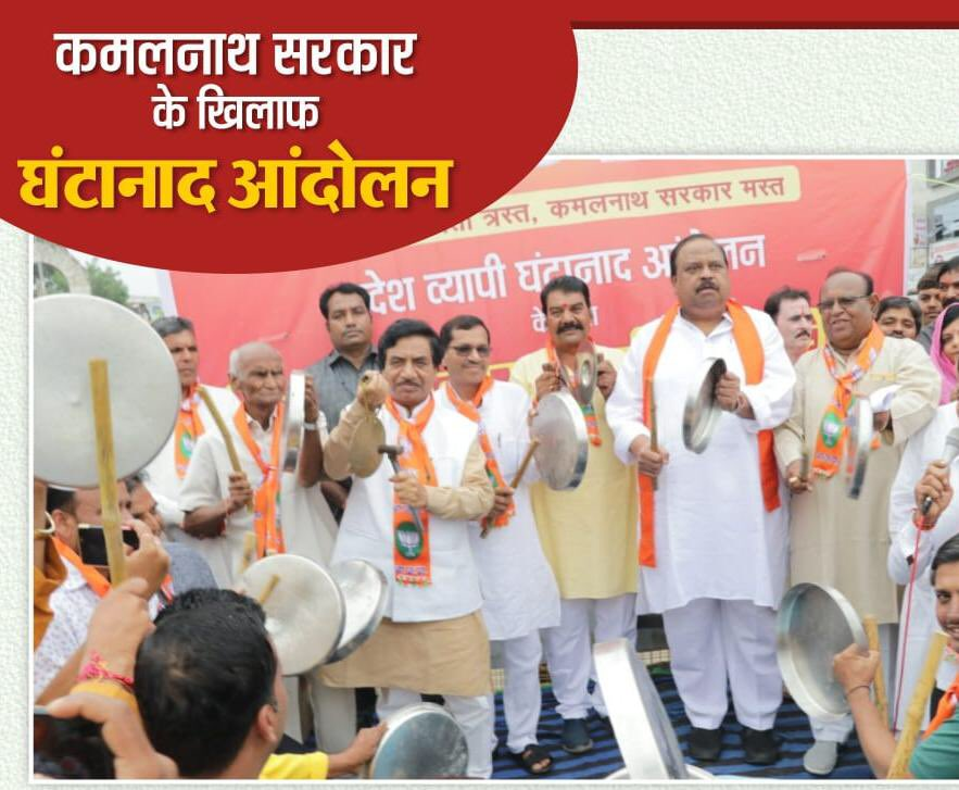 मध्यप्रदेश की गूंगी बहरी Kamal Nath सरकार को जगाने के लिए रतलाम मे #घंटानाद_आंदोलन  मे उपस्थित रहा।